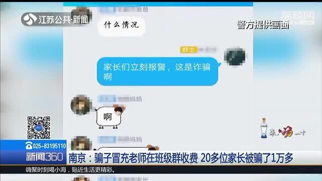 骗子冒充老师在班级群收费南京20多位家长被骗