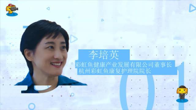 李培英:以康复的力量让更多人享受运动的快乐 | 体谈
