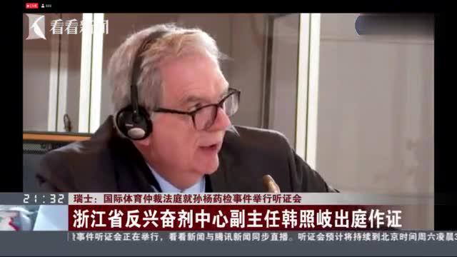 现场视频!孙杨药检事件听证会,浙江反兴奋剂中心负责人出庭作证
