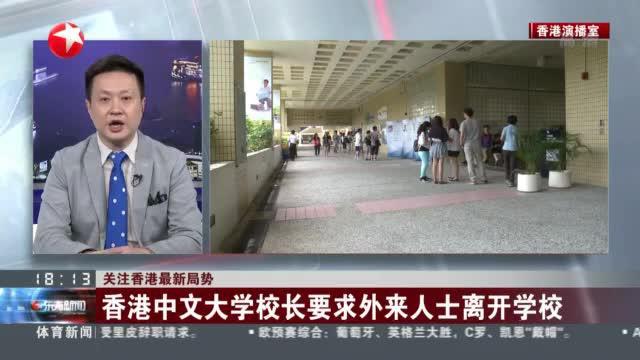 关注香港最新局势:香港中文大学校长要求外来人士离开学校