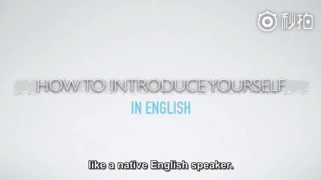 7分钟教你用英文进行自我介绍