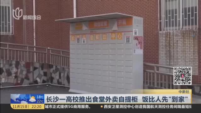 """长沙一高校推出食堂外卖自提柜  饭比人先""""到家"""""""