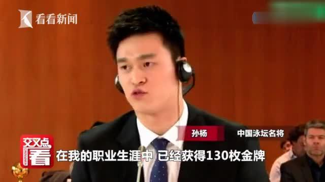 关注!孙杨:有人半夜敲门说自己是警察却拿不出证件,你信吗?