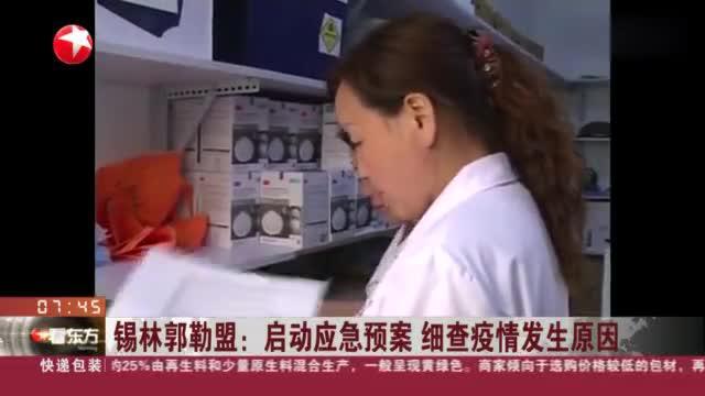 锡林郭勒盟:启动应急预案  细查疫情发生原因
