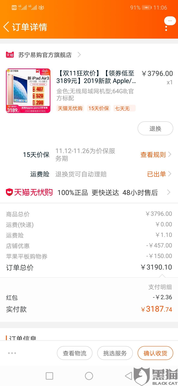 黑猫投诉:双十一当天在天猫苏宁易购旗舰店买ipad Air364g一天掉三次