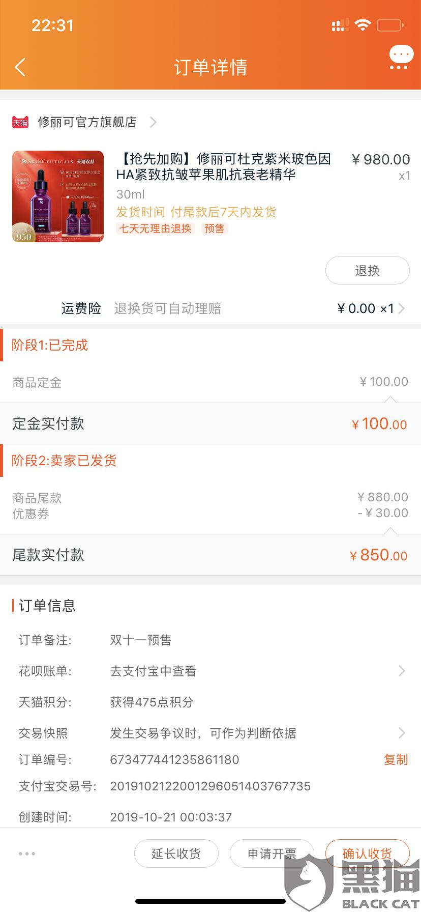 黑猫投诉:天猫修丽可旗舰店紫米预售虚假宣传