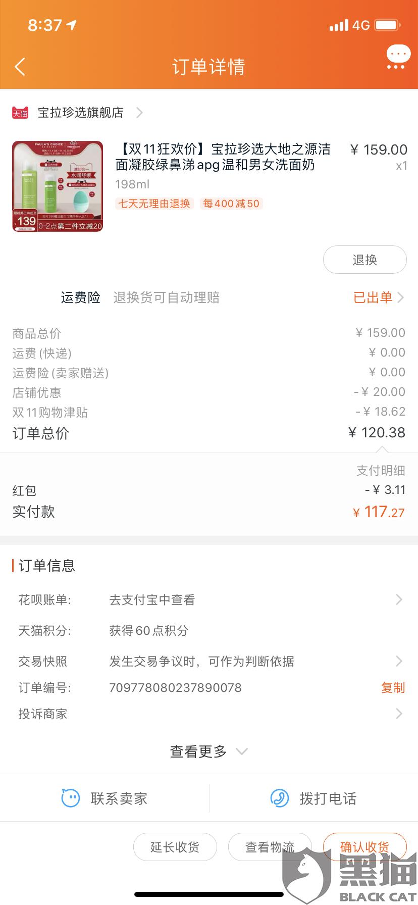 黑猫投诉:宝拉珍选旗舰店虚假宣传