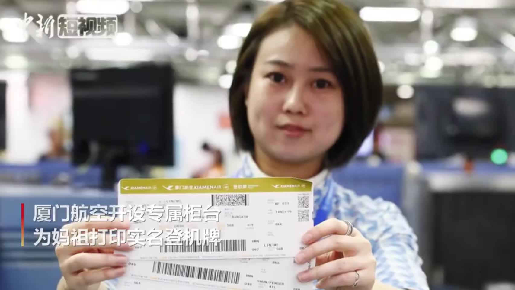 湄洲妈祖实名乘飞机首度赴泰国