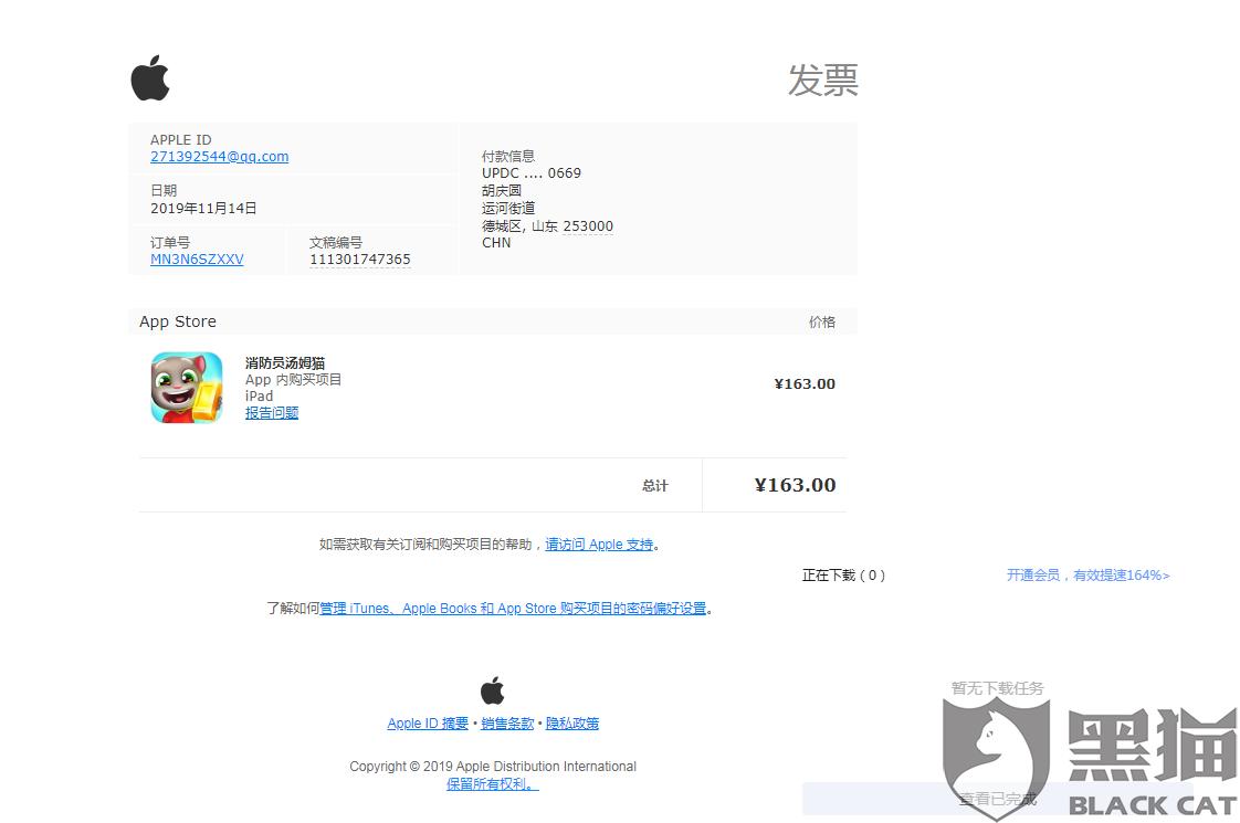 黑猫投诉:孩子误点苹果应用商店游戏汤姆猫跑酷游戏里的道具