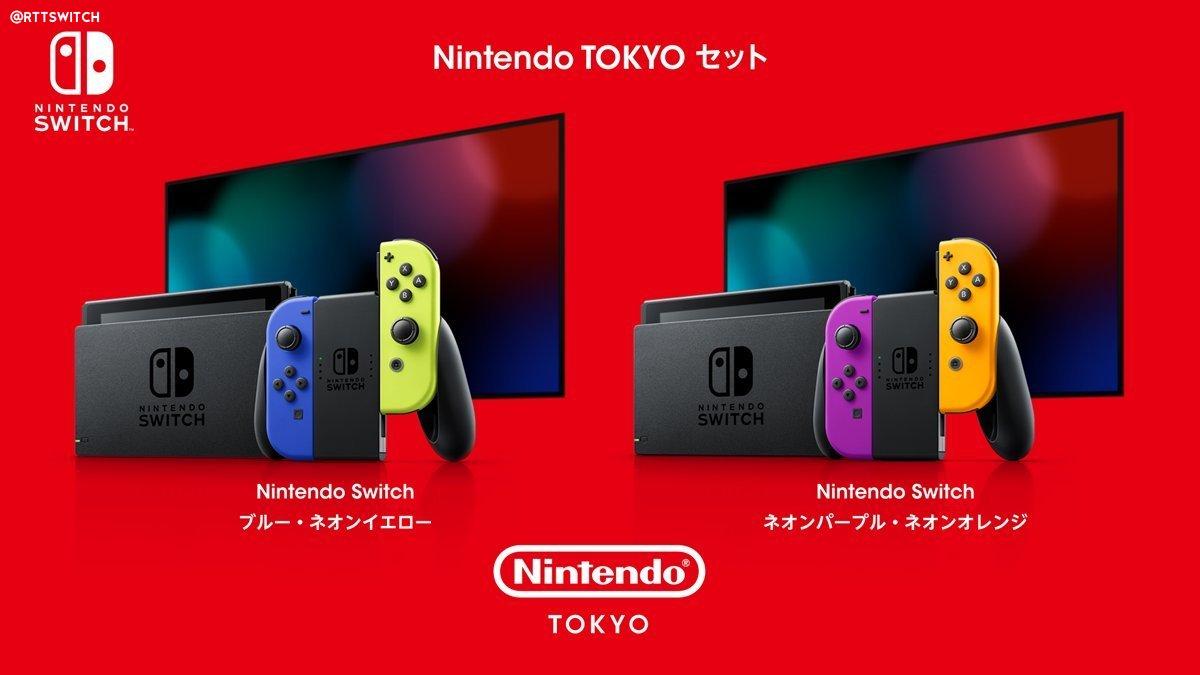 任天堂官方东京店将推出独占配色Switch和点卡