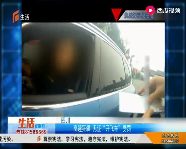 """四川:男子高速狂飙,无证""""开飞车""""受罚"""