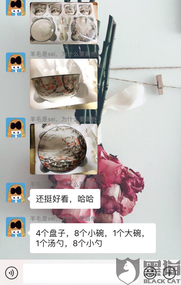 黑猫投诉:2019年8月14在韵唐京东自营旗舰店,正常下单釉下彩餐具一套,至今未发货。
