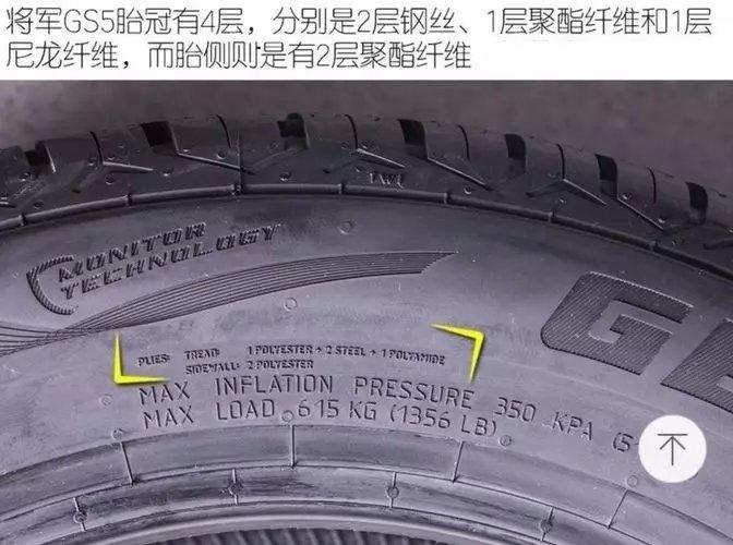 【知识】怎样的轮胎好:2层加厚好,还是1层好?