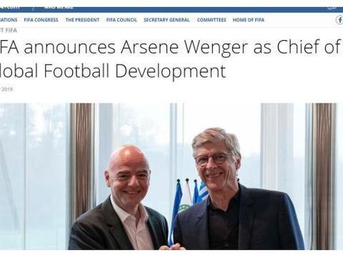 国际足联前阿森纳主帅温格出任世界足球发展总监