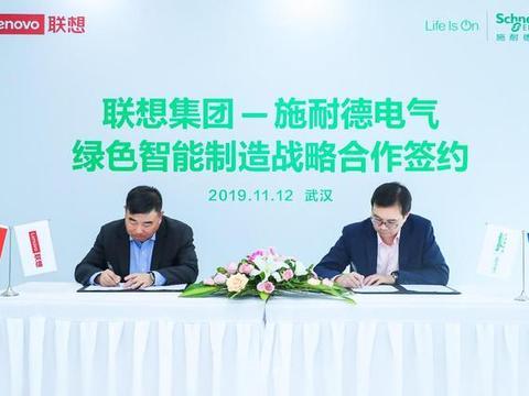 """联想与施耐德电气签署协议:探索""""绿色+智能制造""""双转型"""