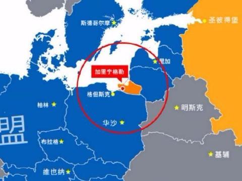 俄罗斯飞地,加里宁格勒战略价值有多大?插进欧洲腹地的一把尖刀