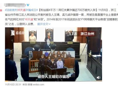 彻底凉了!网红祁天道诈骗成立被判4年,直播账号被封禁