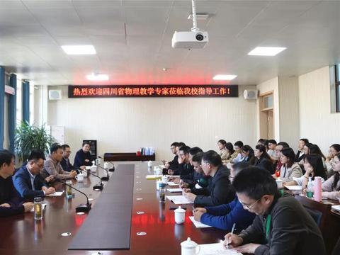 自贡衡川 四川省物理教学专家团队莅临我校指导工作