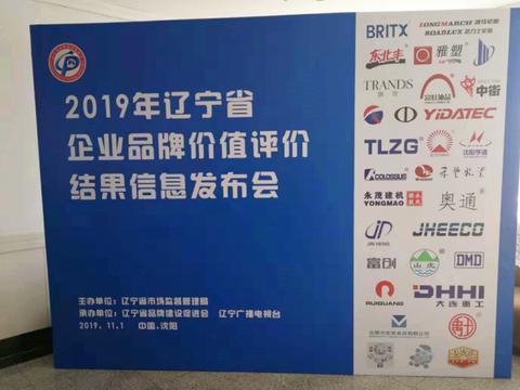 2019辽宁品牌价值评价发布,亿达信息榜上有名