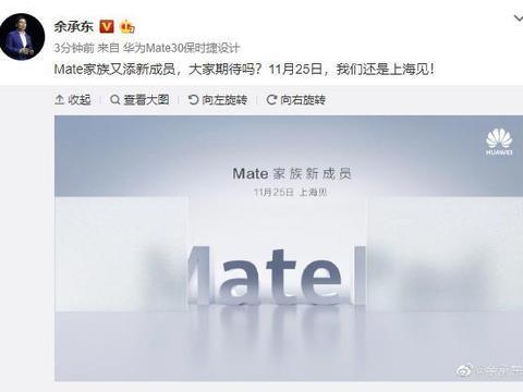 余承东:11月25日Mate家族又添新成员 华为新平板已获认证