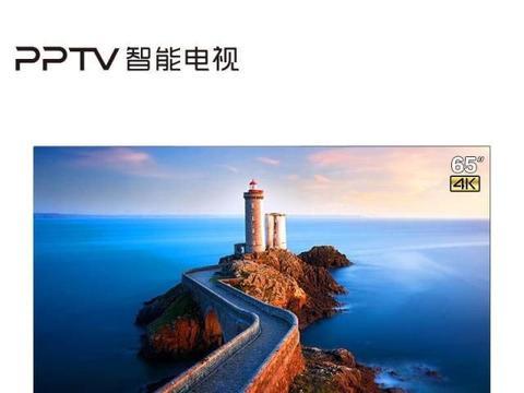 2019中国音视频产业大会开幕 PPTV全面屏智能电视65UX5获奖