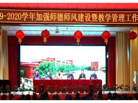 阳信县实验中学举行加强师德师风建设暨教学管理工作会议