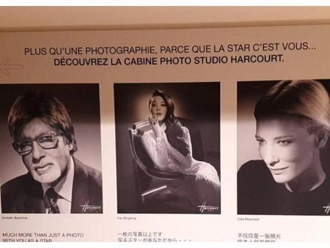 范冰冰跌下神坛?个人画报被展示卢浮宫外,C位彰显国际地位