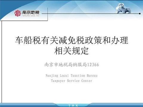 车船税新标准2019 2019年车船税调整 车船税2019收费标准