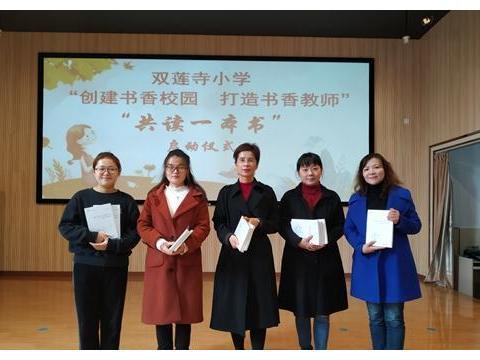 迎江区双莲寺小学师生特色阅读为书香校园建设再添助力
