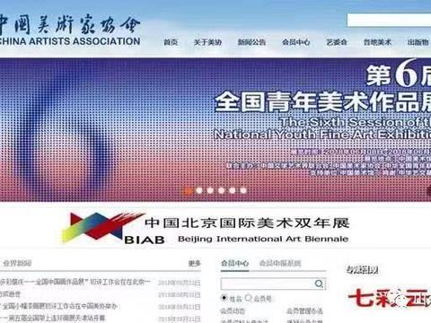 中国美协入会条件改革,实行积分制,速看!