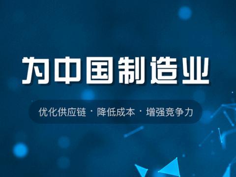 中国智造时代来临,工拍网一站式元器件工控品撮合交易平台来袭
