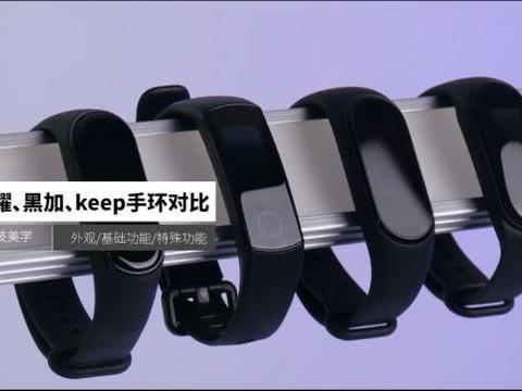 小米手环4/荣耀手环5/黑加手环/Keep手环/详细对比测评