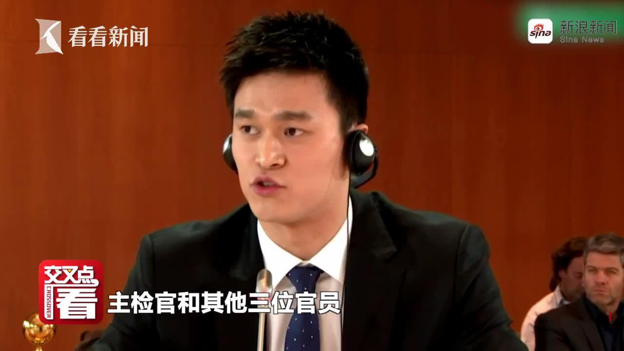视频|听证会上孙杨辩护:主检官显得非常不专业!