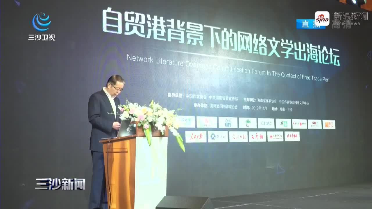 自贸港背景下中国网络文学出海论坛在三亚召开