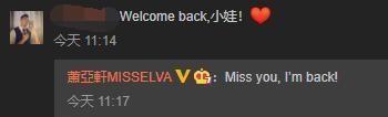 公布恋情3个月后,萧亚轩宣布回归,距离她第一张专辑已经20年了