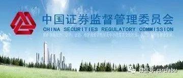 证监会核发IPO批文