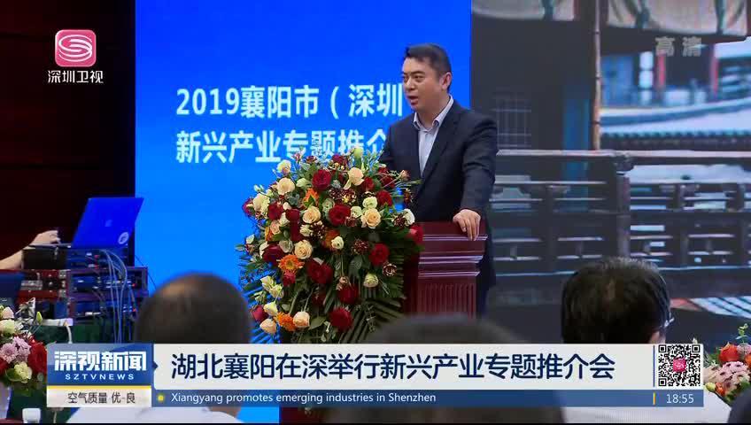湖北襄阳在深举行新兴产业专题推介会