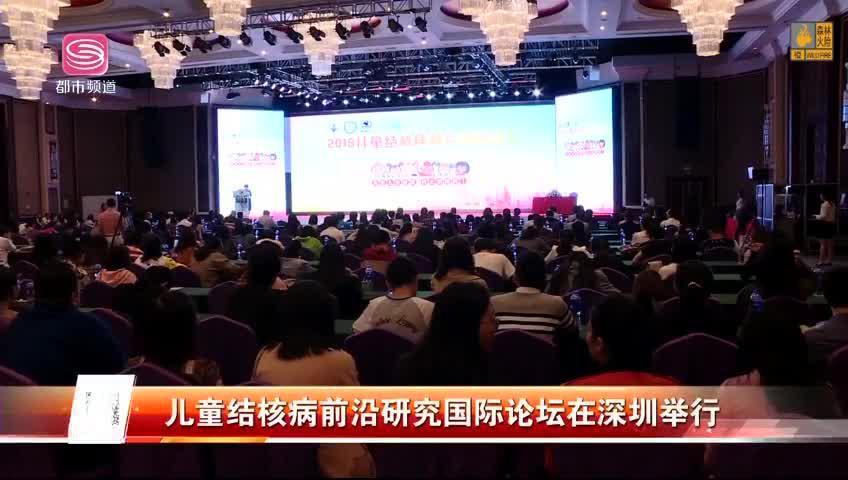 儿童结核病前沿研究国际论坛在深圳举行