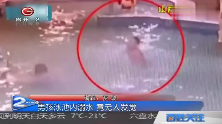 山西:男孩泳池内突发痉挛溺水身亡,十多分钟竟然无人发觉?