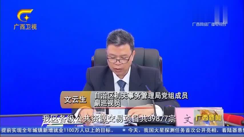 广西壮族自治区公共资源交易改革稳步实施