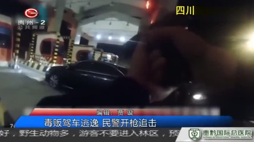 毒贩驾车逃逸,民警连开数枪追击,缴获冰毒足足两公斤!