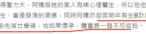 赖弘国因出轨绯闻压力大,阿娇劝他看心理医生,计划明年生宝宝