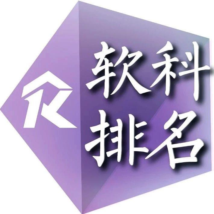2019软科中国最好学科排名——0833城乡规划学