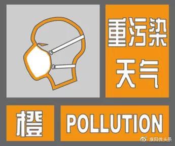注意!濮阳重污染天气红色预警降级为橙色预警!