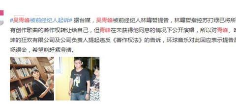 吴青峰为什么被前经纪人起诉?