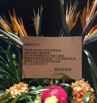 吴青峰陷版权官司未现身 暖心为杨乃文送花篮祝福