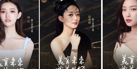 芭莎慈善夜冯绍峰三任集合,倪妮林允赵丽颖合体,场面过于尴尬!