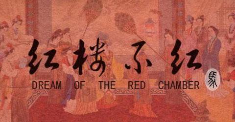 王熙凤公然支持宝黛爱情,经历一事后,再也不敢提木石姻缘四字