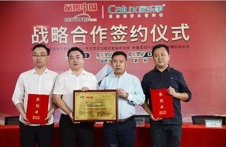 祝贺家乐事净水器与《品牌中国》达成战略合作
