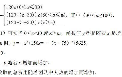 2020年中考数学加油,专题复习127:用不等式去解实际问题